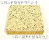寶潤達真石漆仿石材a級防火岩棉外牆裝飾保溫一體板