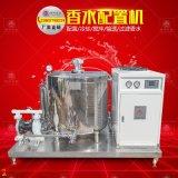自動香水配製機 香水製造加工設備生產線製冷機廠家