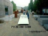 pvc板材料与质量和厂家哪家好