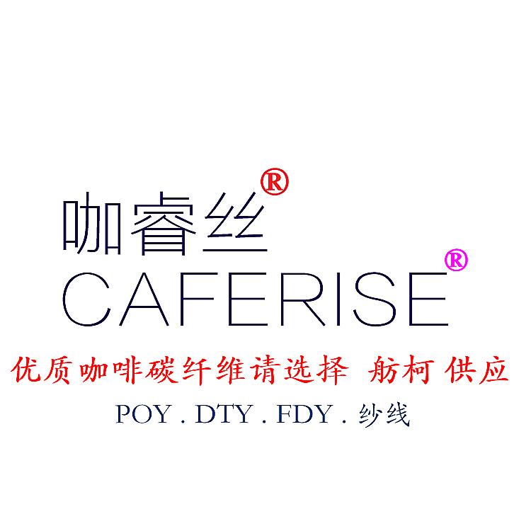 咖睿絲、咖啡纖維、咖啡碳短纖紗、咖啡化學纖維