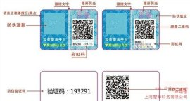 上海镭射防伪标签供应商上海印刷防伪商标上海防伪标签印刷价格慧