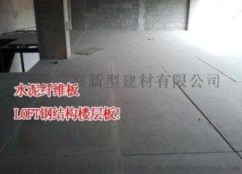 西安2.5公分水泥纤维板是一种环保的新型建材材料