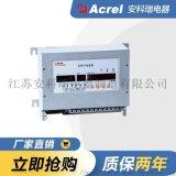 安科瑞 ADF300L-I-9D 多用户计量箱