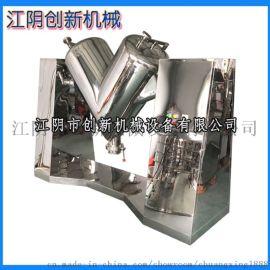 V型混合机江阴创新机械混合机制造生产厂家
