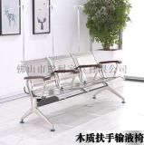 304不鏽鋼候診椅、輸液椅,等候椅圖片款式