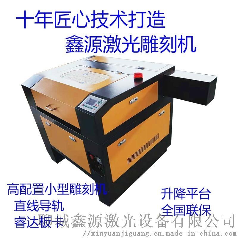 高配4060型工艺品亚克力激光雕刻机亚克力切割