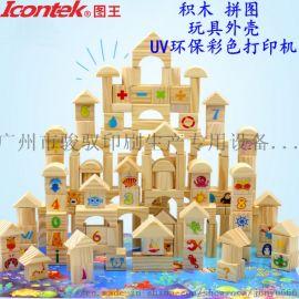 图王工厂直销UV打印机 木制品玩具彩印加工设备厂家