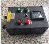 BZC8050-A2D2G远程起停防爆防腐操作柱