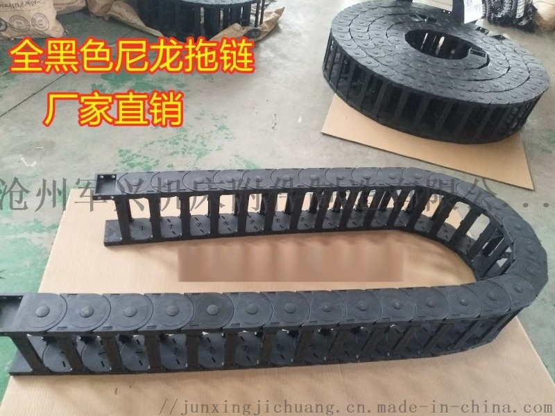 纯黑色塑料拖链 保护线缆 耐磨 耐酸 碱 尼龙拖链