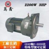 工厂直销立式2.2KW大功率减速电机4-25比GV40万鑫自动化机械马达
