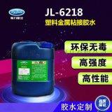 粘不锈钢用什么胶水 JL-6218不锈钢片粘接专用胶水