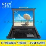 江苏南京CAT5网口版KVM切换器 DL7716-B  16口KVM 17寸液晶屏 大唐卫士专业KVM厂家
