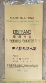 北京无机铝盐防水剂 室内防水抗渗材料