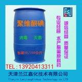 聚维酮碘溶液 杀菌消毒剂