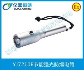 JW7210节能强光手电筒 **防水强光手电、防身强光防爆手电、迷你强光防爆手电、Q5强光手电