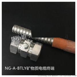 泳达NG-A-BTLY矿物质绝缘电缆终端
