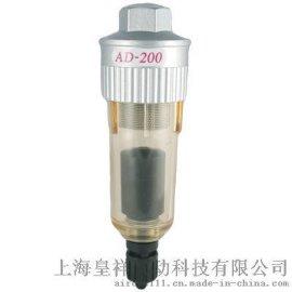DPC台湾进口 AD200 管末排水器 气源处理