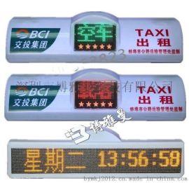 青海西宁同款出租车双面空车有客led车载屏