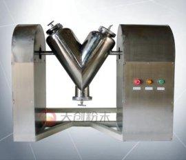 V型混合机  小型混料机