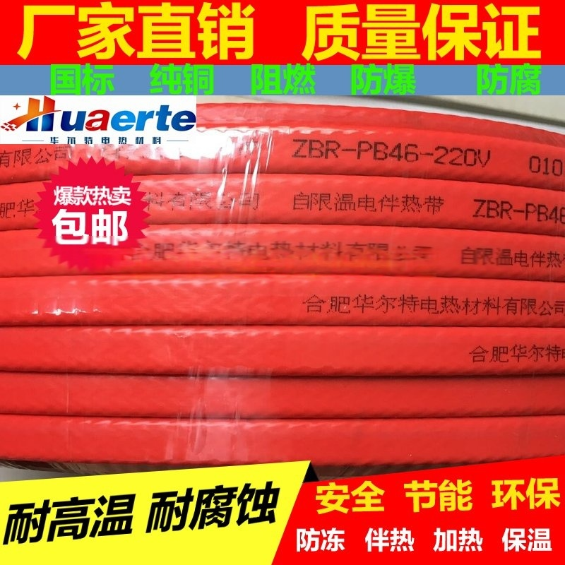 华尔特ZBR-PB46中温自限温电伴热带220V70W伴热电缆