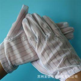 防静电双面条纹手套 手部防护涤纶无尘手套