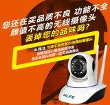 无线WIFI摄像头 720P联动报警监控摄像机 双天线 Wifi网络远程监控设备