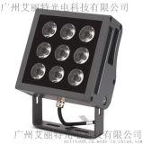户外防水方形投光灯、多种角度方形投光灯、艾丽特、22W-38W