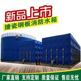 組合式搪瓷鋼板消防保溫水箱