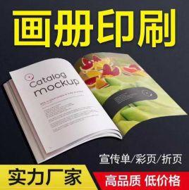 珠海加嘉印刷厂提供宣传画册印刷商业广告印刷