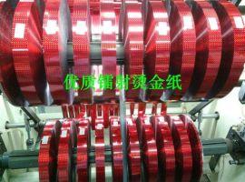 烟包 射素面电化铝、烟标 射红方格烫金膜、 射定位烫金纸
