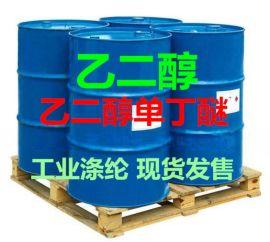 防冻液乙二醇厂家 乙二醇价格低 乙二醇单丁醚多少钱