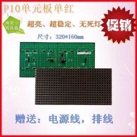 P10半户外单红工程板显示屏单元板 P10单元板 LED电子屏LED显示屏