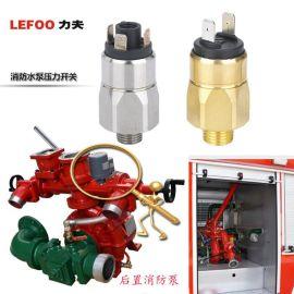 消防车水泵压力开关 气泵压力开关 制冷设备控制开关