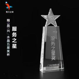 服务之星水晶奖杯 公司企业年会活动纪念礼品 奖杯