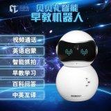 贝贝礼智能机器人娱乐早教学习陪伴机器人远程监控塍钾机器人