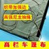 厂家供应9米6高栏车篷布 6米8高拦车油布 汽车篷布 船用油布 雨布