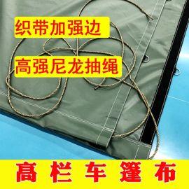 厂家供应9米6高栏车篷布 6米8高拦车油布 汽车篷布 船用油布