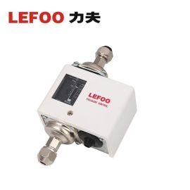 力夫供应 LF5D 制冷系统油压差开关 耐高温蒸汽清洗机、熨斗专用