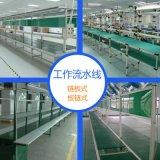 厂家直供优质板链流水线输送机独立工作台流水线电子电器生产线