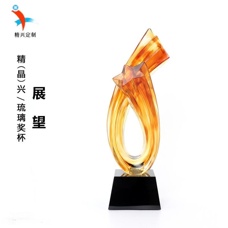 琉璃双星奖杯 企业商务合作礼品 定制活动礼品纪念品