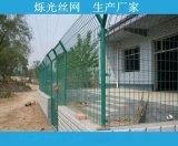 廣州交通安全設施護欄圍欄網 城市護欄網可定做153-0318-2006