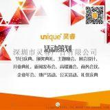深圳高端酒会策划商务主题策划开业酒会策划