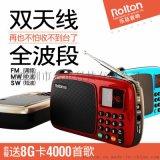 乐廷T301S全波段收音机老人便携式迷你FM广播