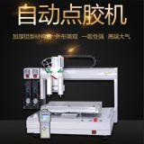 廣東LED點膠機生產廠家照明自動點膠機制造商AB點膠機視覺點膠機