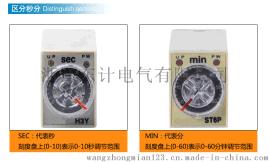 H3Y-2 H3Y-4小型时间继电器  欧姆龙时间控制器