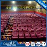 CHIHU影院折疊座椅CH-806廣東影院座椅