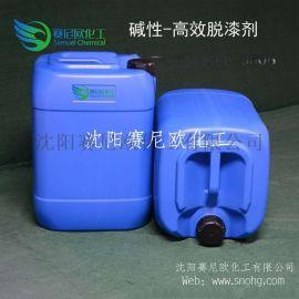 沈陽酸性脫漆劑 脫漆劑廠家 賽尼歐化工