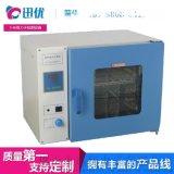 不鏽鋼真空箱 LED真空烤箱 電熱鼓風恆溫乾燥箱 熱風迴圈工業烤箱