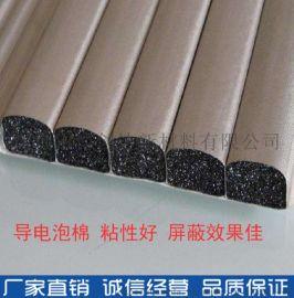 上海导电泡棉 电磁屏蔽材料导电布 导电海绵