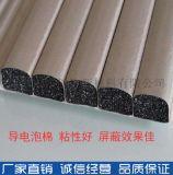 上海導電泡棉 電磁遮罩材料導電布 導電海綿
